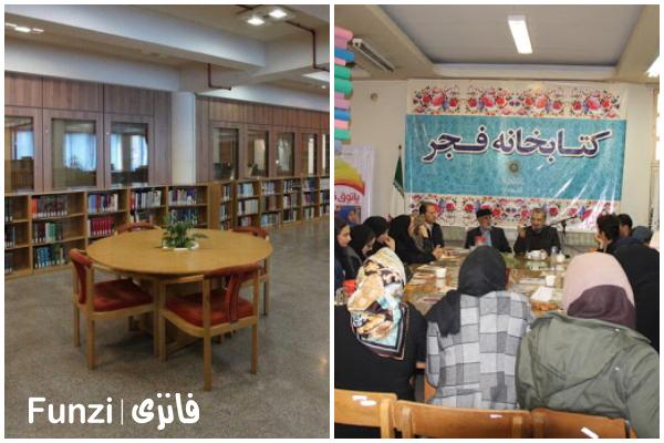 کتابخانه فجر منطقه 18 تهران فانزی