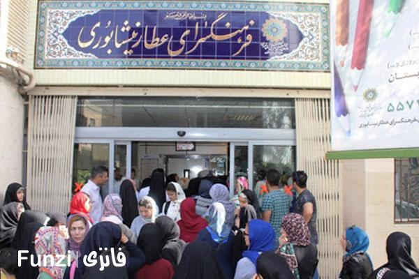 کتابخانه فرهنگسرای عطار نیشابوری منطقه 10 تهران فانزی