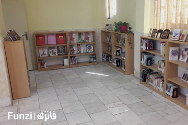 کتابخانه محله بهداشت منطقه 18 تهران فانزی