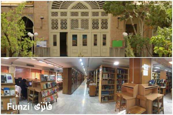 کتابخانه مروی در منطقه 12 تهران funzi