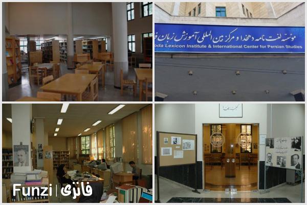 کتابخانه مرکز بین المللی آموزش زبان فارسی منطقه 1 تهران فانزی