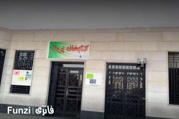 کتابخانه پرواز منطقه 2 تهران funzi