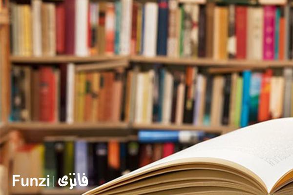 کتابخانه کاوشکده معلم منطقه 18 تهران funzi