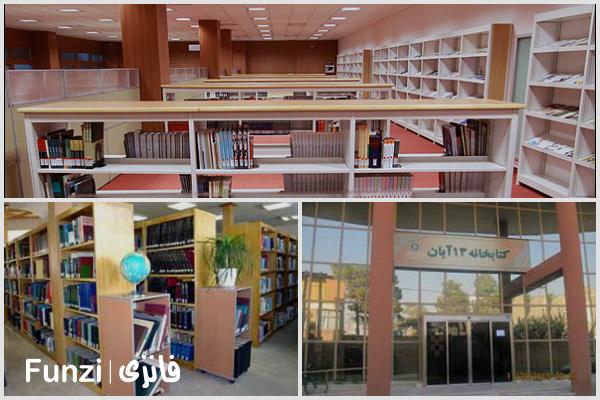 کتابخانه 13 آبان منطقه 20 تهران funzi