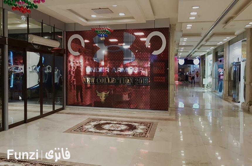 آدرس مرکز خرید سارینا کیش funzi
