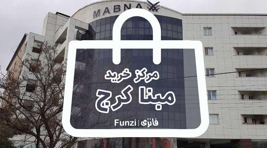 مرکز خرید مبنا در کرج funzi