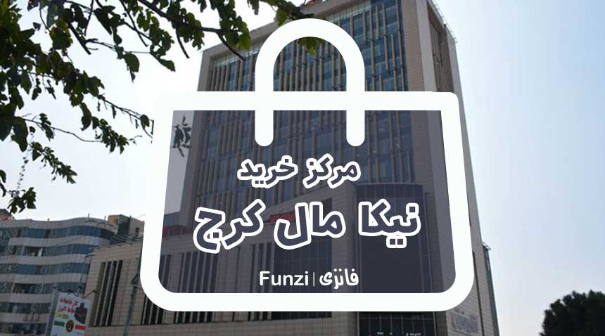 مرکز خرید نیکا مال کرج فانزی