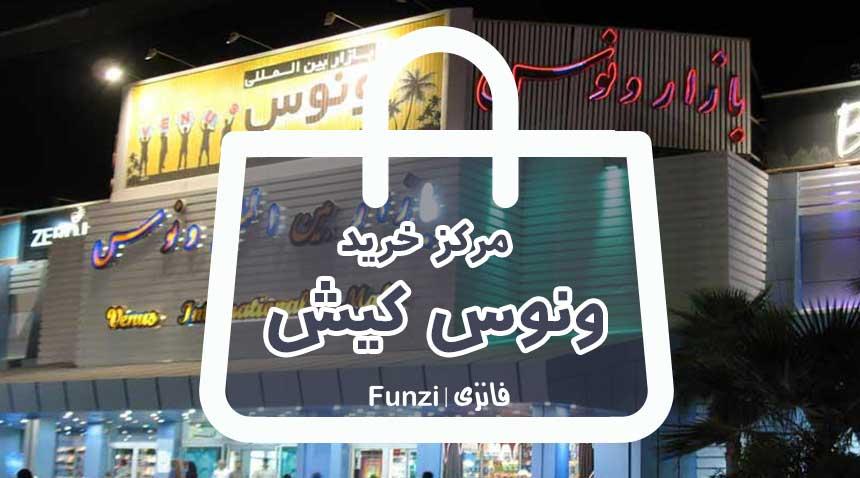 مرکز خرید ونوس کیش فانزی