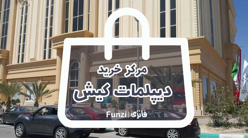 پاساژ دیپلمات در کیش funzi