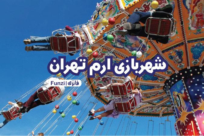 شهربازی ارم تهران