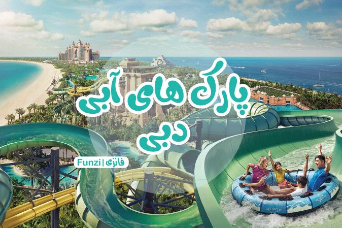 بهترین پارک های آبی دبی
