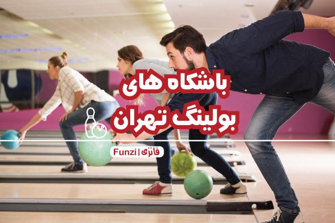 باشگاه های بولینگ تهران
