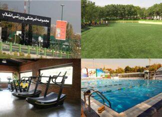 مجموعه فرهنگی و ورزشی انقلاب تهران