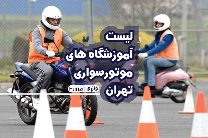 لیست آموزشگاه های موتور سواری تهران