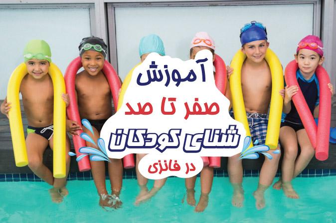 آموزش شنا کودکان به صورت حرفه ای
