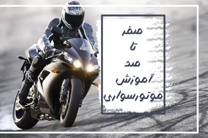 آموزش موتور سواری به صورت گام به گام