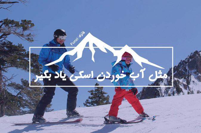 آموزش گام به گام اسکی