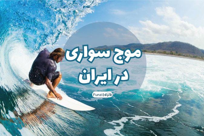 اهمیت موج سواری در ایران