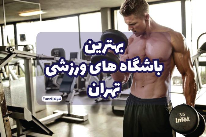 لیست بهترین باشگاه های ورزشی تهران