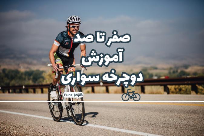 همه نکات درباره آموزش دوچرخه سواری