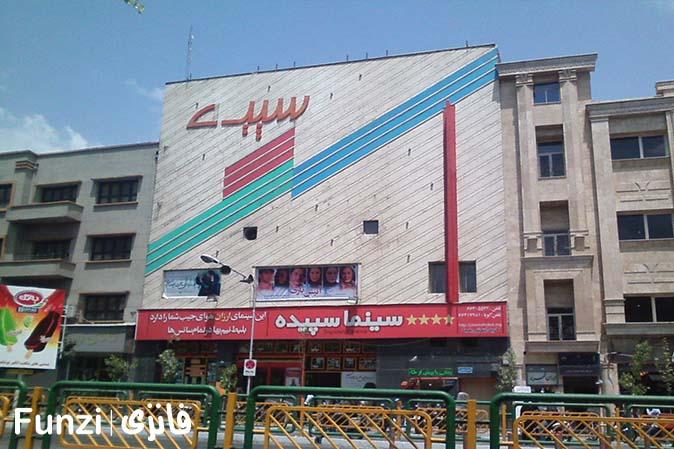 سینما سپیده، یکی از قدیمیترین سینماهای تهران