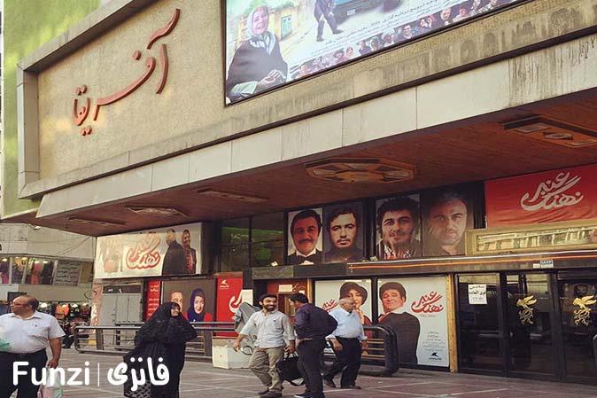 سینما آفریقا، سینما ولیعصر تهران