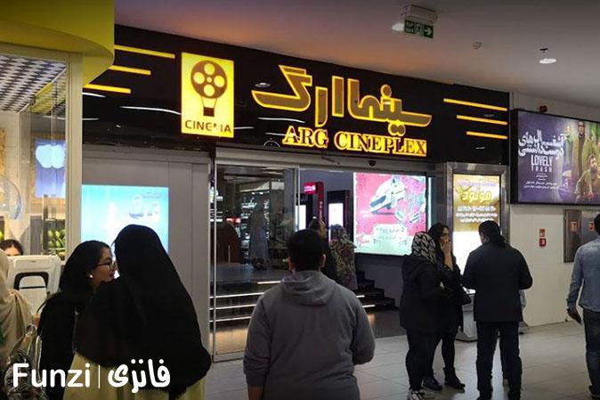 سینما ارگ، یکی از سینماهای بزرگ تهران