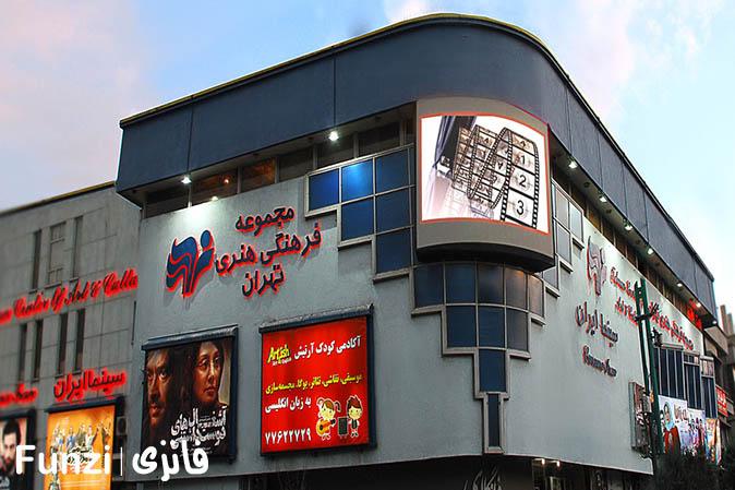 سینما ایران، یکی از وسیعترین سینماهای تهران