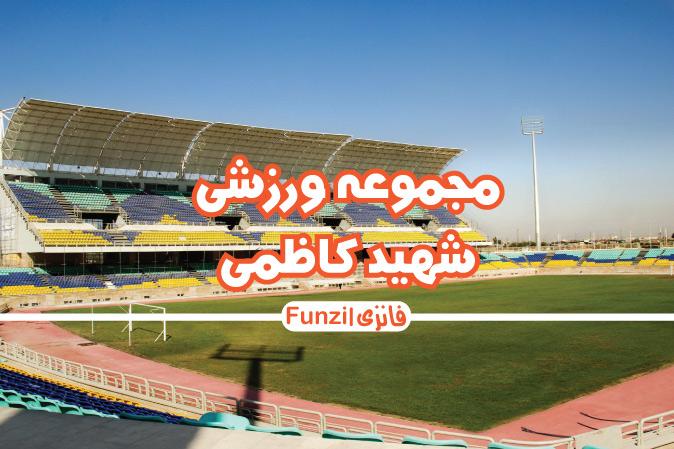 مجموعه ورزشی شهید کاظمی در تهران funzi